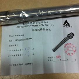 HSK32主轴测试棒 检验芯棒