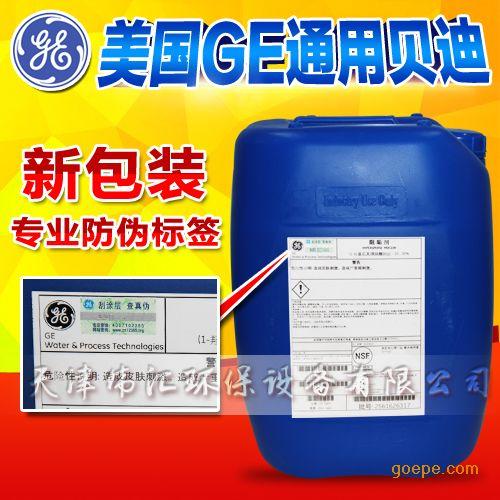 中国总代理 美国GE通用贝迪药剂 MDC220液体阻垢分散剂 高效除垢