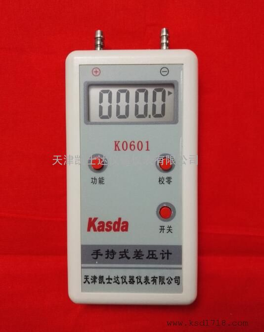 天津凯士达K0601差压检测仪,差压测试仪