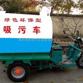 小型电动三轮吸污车―三轮吸粪车