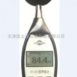 HY108A声级计,噪声仪