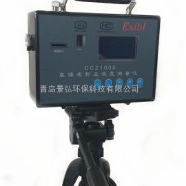ccz-1000全自动粉尘检测仪|实时直读式粉尘测定仪