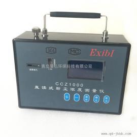 全自动粉尘测定仪 直读式粉尘检测仪 型号:CCZ1000