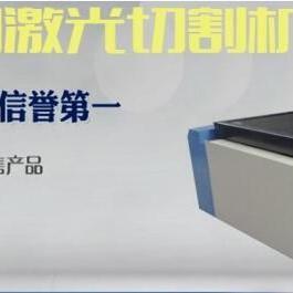 火爆推荐600瓦AL-1218相框单头激光刀模切割机