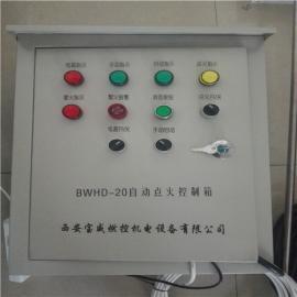 自动点火控制系统可实现远程就地点火控制,安全可靠