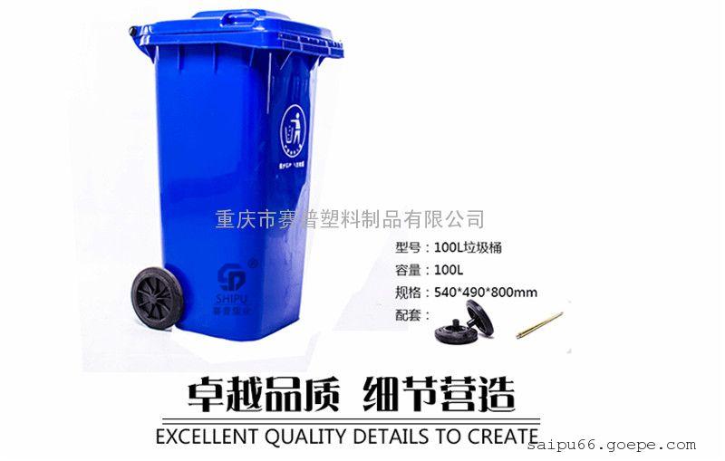 重庆垃圾桶厂家定制蓝色塑料垃圾桶大容量户外蓝色桶