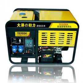 南宁300A柴油发电电焊机.价格