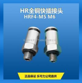 乐可力精品 气动接头全铜快插直通PC4-M5 M6公制螺纹