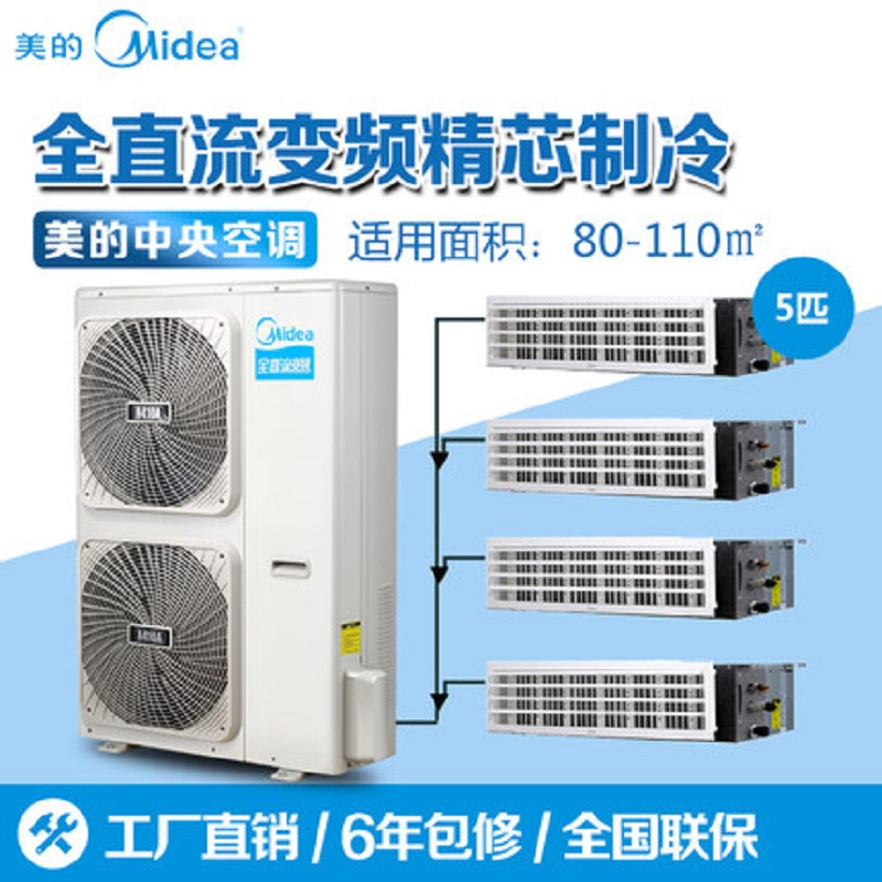 北京美的家用户式家庭别墅中央空调家用户式家庭别墅销售安装