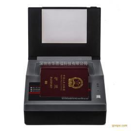 国内护照阅读机 华思福证件阅读器FSF618