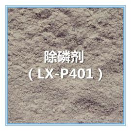 除磷剂,LX-P401