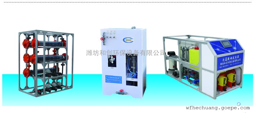 福建生产次氯酸钠发生器厂家/福建次氯酸钠发生器成套装置