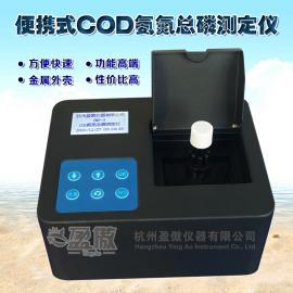 便携式COD氨氮总磷测定仪 环保现场应急快速测试成套设备