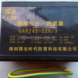 国安网络三合一防雷器GARJ45-220/3