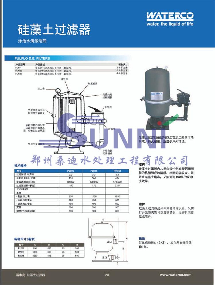 产品介绍:       运水高waterco 沙缸缸体 过滤器适用于 游泳池