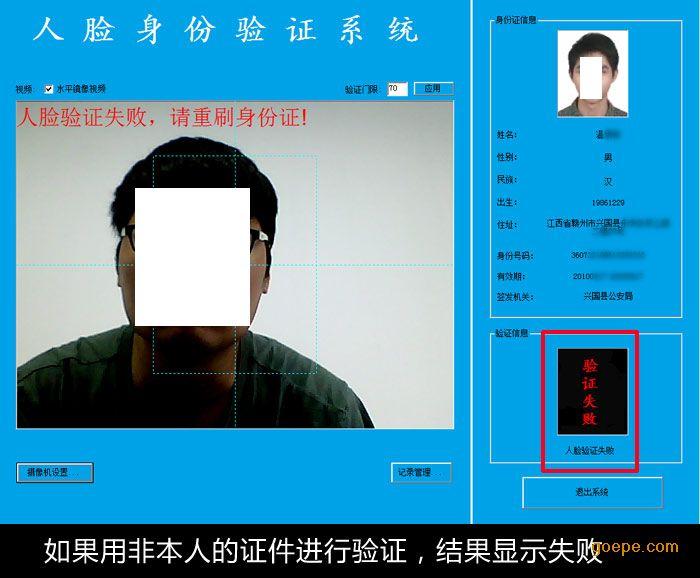 华思福人证合一验证系统酒店宾馆安全入住管理人脸识别