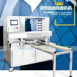 广州金本月饼排盘机 广州自动排盘机厂家 热销智能排盘机