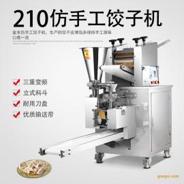 仿手工自动饺子机生产厂家,水晶饺子机,仿手工花纹更漂亮