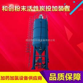 吸附活性炭投加装置/活性炭加药设备/干粉活性炭投加装置