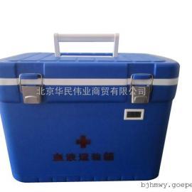血液�\�箱,血液保存箱,血液冷藏箱