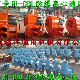 精洋CBL系列防爆离心风机-CBL系列船用防爆离心风机