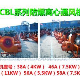 精洋CBL防爆离心风机-CBL38A船用防爆离心通风机