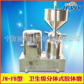 JMF分体式胶体磨 不锈钢胶体磨机 卫生级胶体磨 研磨机