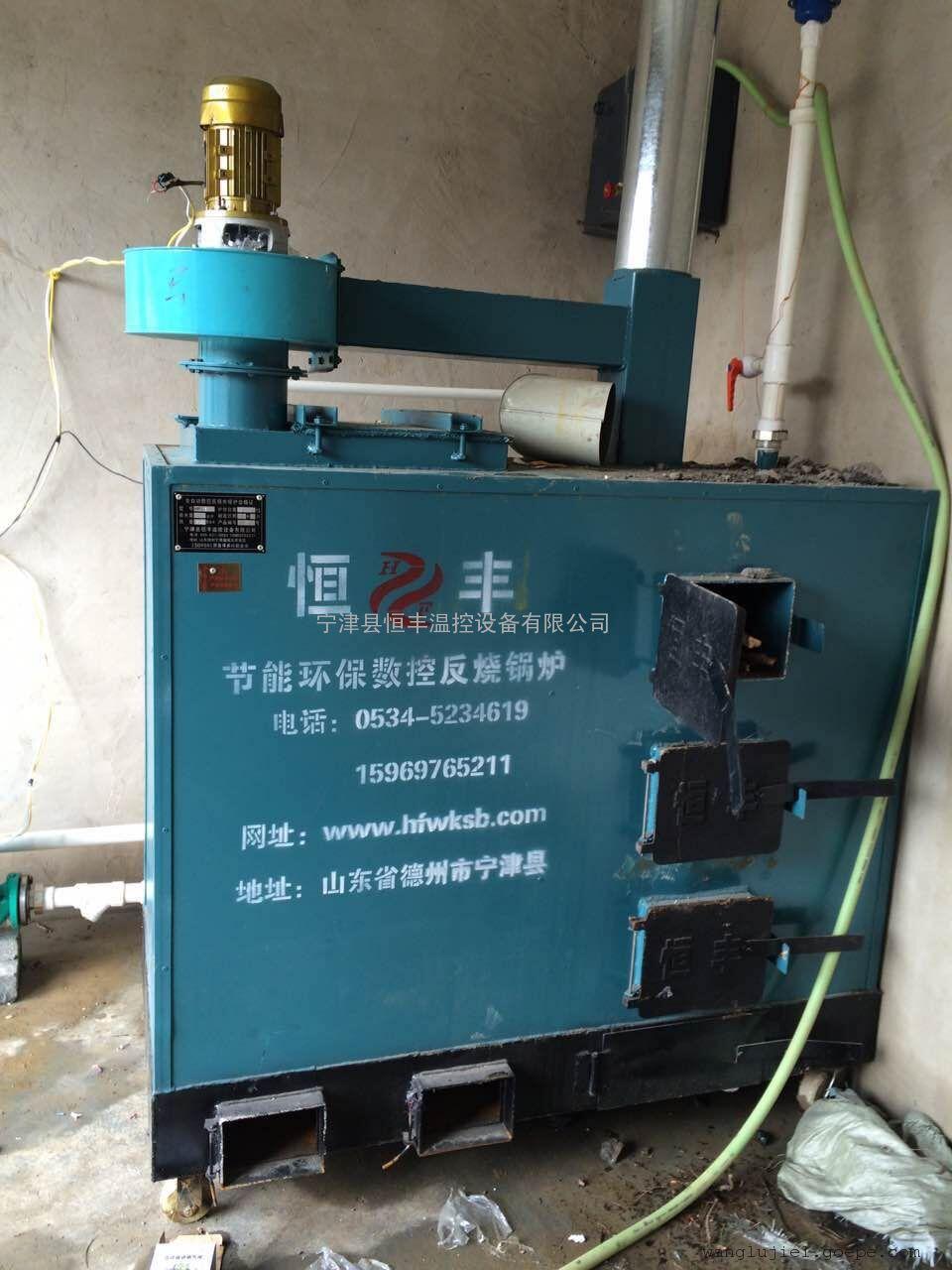 猪舍养殖水暖环保锅炉,养殖反烧温控锅炉在市场有利用价值