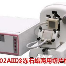 黑龙江省JY-202AIII冷冻石蜡两用切片机