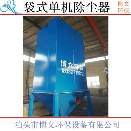 除尘器 袋式单机脉冲除尘器 集尘器 过滤北京赛车 厂家定制