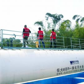 中心卫生院医疗污水处理工程恒大H3一体化污水处理器