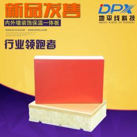 复合保温一体板|真石漆无机保温防火板