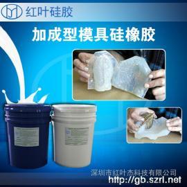 液�w加成型硅橡�z