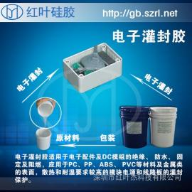 仿日本信越KE1204电源灌封硅胶