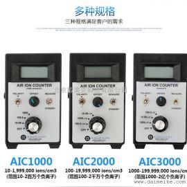 原装进口空气正负离子检测仪AIC-1000/AIC2000/AIC3000