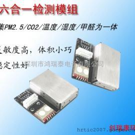 六合一激光传感器模块S6