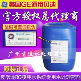 原装正品反渗透纳滤膜专用除垢剂MDC702美国GE通用贝迪
