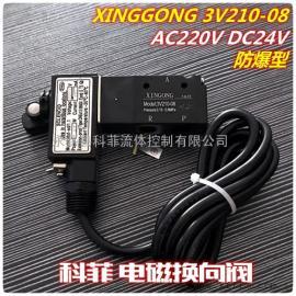 XINGGONG 3V210-08防爆型二位三通电磁阀