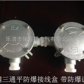 G1铸钢防爆三通接线盒|不锈钢四通G3/4防爆接线盒|