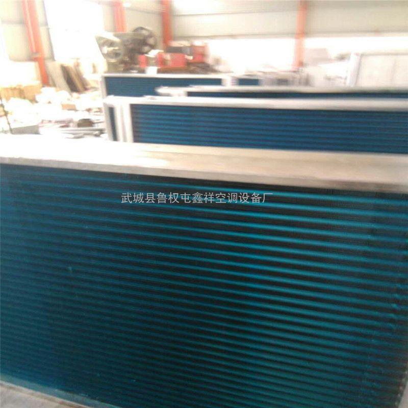 鑫祥空调专业销售及安装表冷器 产品性能稳定