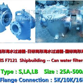 JISF7121日标造船用海水滤器,筒形海水过滤器