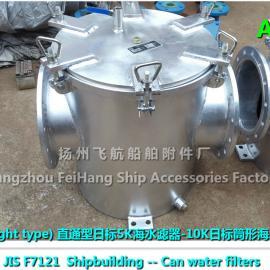 JIS 5K-150日标海水滤器,日标筒形海水过滤器