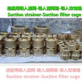 船用铜制吸入滤网,黄铜吸入滤网B200H CB*623