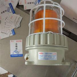 BBJ-ZR防爆声光警示灯