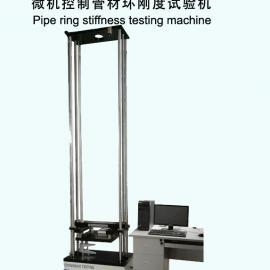 【质量可靠】重庆 贵州 四川 成都 新疆管材环刚度试验机拉力机