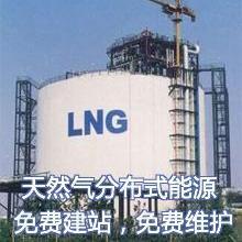 LNG气化站-LNG免费建站厂家
