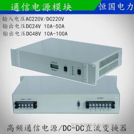 DC24V通信电源厂家|DC48V通信电源品牌