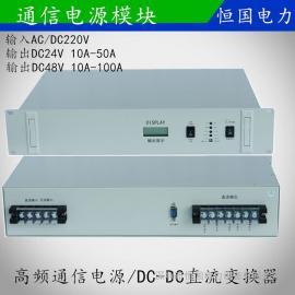 AC220V-DC24V通信电源|HG-2440A通信模块