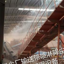 西安采石场喷雾降尘加湿设备给工人带来干净凉爽