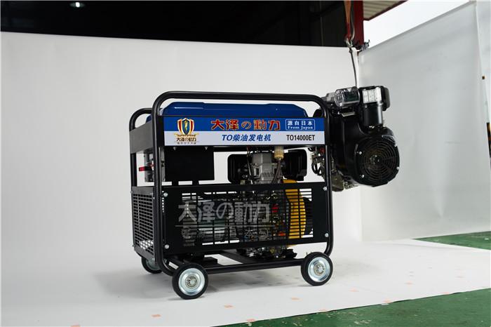 大泽新款10KW单三相柴油发电机TO14000ET